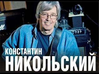 """К. Никольский & """"Воскресенье"""""""